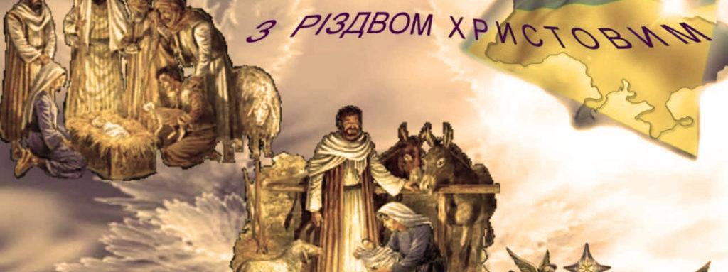 Верховна Рада призначила католицьке різдво 25 грудня вихідним, 2 травня – робочий день